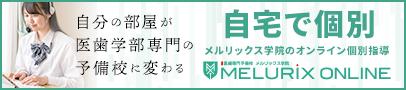 メルリックス学院のオンライン受講サービス開始!