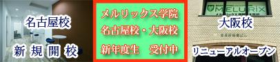 メルリックス学院 名古屋校開校、大阪校リニューアルオープン 新年度生受付中